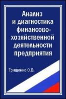 Грищенко О.В. - Анализ и диагностика финансово-хозяйственной деятельности предприятия