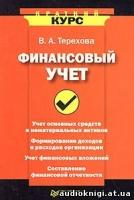 Терехова В.А. - Финансовый учет. Краткий курс
