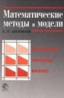 Шелобаев С.И. - Математические методы и модели в экономике, финансах, бизнесе