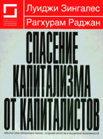 Л.Зингалес, Р. Раджан - Спасение капитализма от капиталистов
