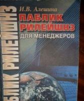 Алешина И.В. - Паблик Рилейшнз для менеджеров