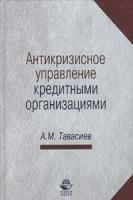 А.М. Тавасиев - Антикризисное управление кредитными организациями