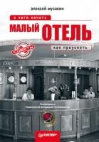 Начать и преуспеть - Алексей Мусакин - Малый отель
