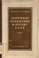 Гусаков А.Д., Дымшиц И.А. - Денежное обращение и кредит СССР