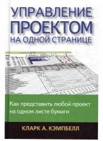 Кэмпбелл К. - Управление проектом на одной странице