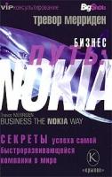Мерриден Т. Бизнес путь NOKIA Секреты успеха самой быстроразвивающейся компании в мире