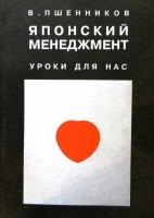 Пшенников В.В. - Японский менеджмент. Уроки для нас