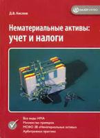 Д.В. Кислов - Нематериальные активы учет и налоги