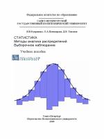 Куприенко Н.В., Пономарева О.А., Тихонов Д.В. - Статистика. Методы анализа распределений. Выборочное наблюдение