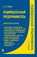 Кыров А. - Индивидуальный предприниматель