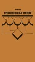 Клейнер Г.Б. - Производственные функции. Теория, методы, применение