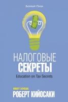 Роберт Кийосаки - Налоговые секреты