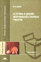 Царёв В. И. - Эстетика и дизайн непродовольственных товаров