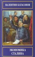 Катасонов В.Ю. - Экономика Сталина
