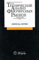 Джон Дж. Мерфи - Технический анализ фьючерсных рынков. Теория и практика