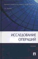 Шикин Е. В., Шикина Г. Е. - Исследование операций