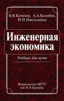 В.В. Кочетов, А.А. Колобов, И.Н. Омельченко - Инженерная экономика