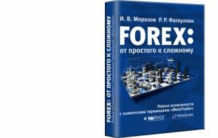 Морозов И.В., Фатхуллин Р.Р. - FOREX от простого к сложному. Новые возможности с клиентским терминалом Metatrader