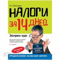 Молчанов С.С. - Налоги за 14 дней