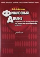 Ефимова О.В. - Финансовый анализ