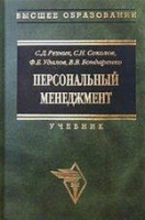 Р.А. Бирбраер, И.Г. Альтшулер - Основы инженерного консалтинга