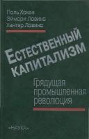 Хокен Поль, Ловинс Эймори, Ловинс Хантер - Естественный капитализм. Грядущая промышленная революция