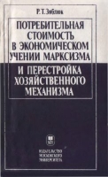 Зяблюк Р. Т. - Потребительная стоимость в экономическом учении марксизма и перестройка хозяйственного механизма