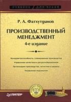 Фатхутдинов Р.А. - Производственный менеджмент