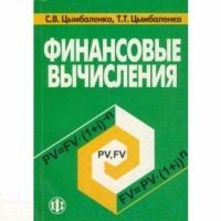 Сауничев Н.А. - Прикладные финансовые вычисления