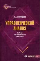 Вахрушина М.А, - Управленческий анализ Учебное пособие