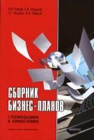 Попов В. М. - Сборник бизнес-планов с рекомендациями и комментариями (5-ое издание)