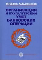 В.Р. Банк, С.К. Семенов - Организация и бухгалтерский учет банковских операций