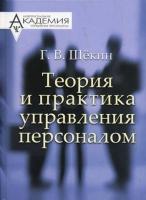 Г.В. Щёкин - Теория и практика управления персоналом