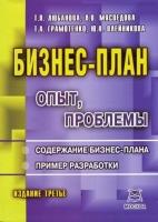 Т. П. Любанова, Л. В. Мясоедова, Т. А. Грамотенко, Ю. А. Олейникова - Бизнес-план. Опыт, проблемы