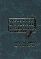 Мартиросов Э.А., Бахвалова Н.А. - Методические указания по курсу Экономика, организация и планирование промышленного производства.