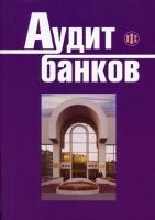 Белоглазова Г. Н., Кроливецкая Л. П., Лебедева Е. А. - Аудит банков