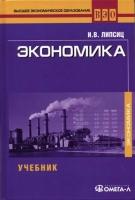 И.В. Липсиц - Экономика