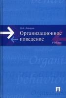 Д.А. Аширов - Организационное поведение