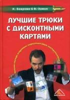 Боброва И.И., Зимин В. - Лучшие трюки с дисконтными картами