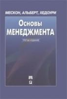 Басовский Л.Е. - Финансовый менеджмент
