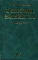 Н. Ю. Круглова - Основы бизнеса