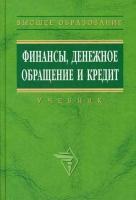 Самсонов Н.Ф. - Финансы, денежное обращение и кредит