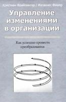 Фрайлингер К., Фишер И. - Управление изменениями в организации