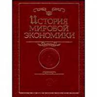 Г.Б. Поляк, А.Н. Маркова - История мировой экономики