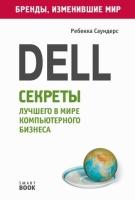 Саундерс Р. - Dell. Секреты лучшего в мире компьютерного бизнеса