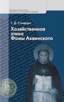 Стецюра Т.Д. - Хозяйственная этика Фомы Аквинского