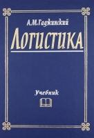 А. М. Гаджинский - Логистика