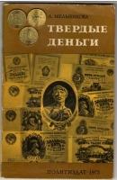Мельникова А.С. - Твердые деньги (Изд. 2-е)
