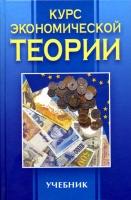 М.И. Плотницкий, Э.И. Лобкович, М.Г. Муталимов - Курс экономической теории