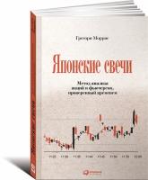 Грегори Моррис - Японские свечи. Метод анализа акций и фьючерсов, проверенный временем.